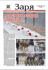Выпуск газеты «Заря» №1 от 15 января 2021 года