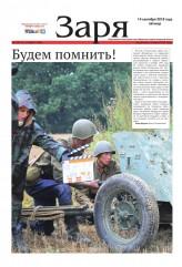 Выпуск газеты «Заря» №109-111 от 14 сентября 2018 года