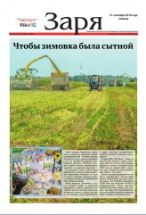 Выпуск газеты «Заря» №112-114 от 21 сентября 2018 года