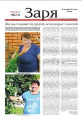 Выпуск газеты «Заря» №115-117 от 28 сентября 2018 года