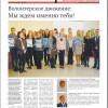 Выпуск газеты Заря №146-149 от 15 декабря 2017 года