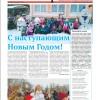 Выпуск газеты «Заря» №154-156 от 29 декабря 2017 года