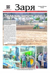 Выпуск газеты «Заря» №40-42 от 10 апреля 2020 года
