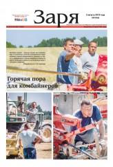 Выпуск газеты «Заря» №92-93 от 3 августа