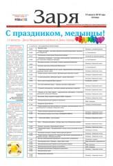 Выпуск газеты «Заря» №94-96 от 10 августа 2018 года