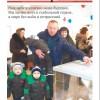 Выпуск газеты «Заря»№ 34-36 от 23 марта 2018 года