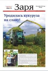 Выпуск газеты Заря №112-114 от 20 сентября 2019 года