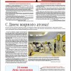 Выпуск №70-72 от 23 июня 2017 г.