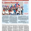 Выпуск газеты «Заря» от 9 июня 2017