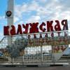 Калужская область вошла в ТОП-20 Национального туристического рейтинга – 2017