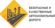 Новые материалы будут использоваться в Калужской области при проведении дорожных работ в рамках национального проекта «Безопасные и качественные автомобильные дороги»