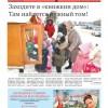 Выпуск газеты «Заря» № 16-18 от 16 февраля 2018 года