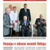Выпуск газеты «Заря» № 36-37 от 27 марта 2015 года
