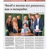 Выпуск газеты «Заря» № 100-102 от 1 сентября 2017 года