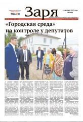 Выпуск газеты «Заря» № 103-105 от 9 сентября 2017 года