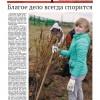 Выпуск газеты «Заря» № 124-126 от 28 октября 2016 года