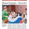 Выпуск газеты «Заря» № 127-130 от 3 ноября 2016 года