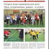 Выпуск газета «Заря» № 147-149 от 16 декабря 2016 года