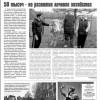 Выпуск газеты «Заря» № 133 от 22 октября 2014 года