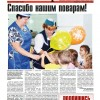 Выпуск газеты «Заря» № 134-135 от 24 октября 2014 года