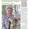 Выпуск газеты «Заря» № 121-123 от 9 октября 2015 года