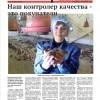 Выпуск газеты «Заря» № 28-30 от 17 марта 2017 года