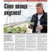 Выпуск газета «Заря» №43-45 от 22 апреля 2016 года