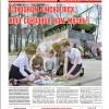 Выпуск газеты «Заря» №49-51 от 6 мая 2016 года