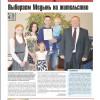 Выпуск газеты «Заря» № 64-66 от 10 июня 2016 года