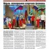 Выпуск газеты «Заря» №67-69 от 17 июня 2016 года