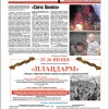 Выпуск газета «Заря» №70-72 от 24 июля 2016 года