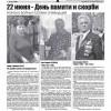 Выпуск газеты «Заря» № 75 от 22 июня 2011 года