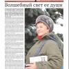 Выпуск газеты «Заря» №144-146 от 9 декабря 2016 года