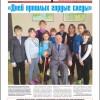 Выпуск газеты «Заря» №45-46 от 17 апреля 2014 года