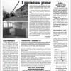 Выпуск газеты «Заря» № 147 от 26 ноября 2014 года