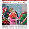 Выпуск газеты «Заря» № 52-54 от 12 мая 2017 года
