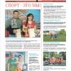 Выпуск газеты «Заря» № 58-60 от 26 мая 2017 года