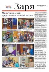 Выпуск газеты «Заря» № 106-108 от 15 сентября 2017 года