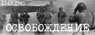 17 сентября – День освобождения Калужской области от немецко-фашистских захватчиков