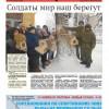 Выпуск газеты «Заря» № 19-21 от 22 февраля 2018 года