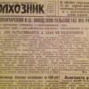 85 лет назад в жизни медынцев впервые появилась своя газета