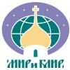 V Международная православная выставка-ярмарка «Мир и Клир»