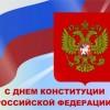12 декабря — День Конституции РФ