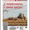 Выпуск газеты «Заря» №49-52 от 30 апреля 2019 года