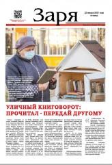 Выпуск газеты Заря №2 от 22 января 2021 года