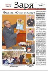 Выпуск газеты «Заря» №40-42 от 6 апреля 2018 года