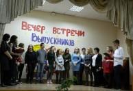 Встреча школьных друзей