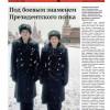 Выпуск газеты «Заря» № 19-21 от 22 февраля 2017 года