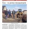 Выпуск газеты «Заря» № 37-39 от 7 апреля 2017 года