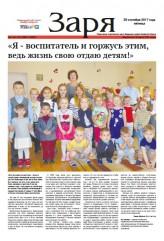 Выпуск газеты «Заря» №112-114 от 29 сентября 2017 года